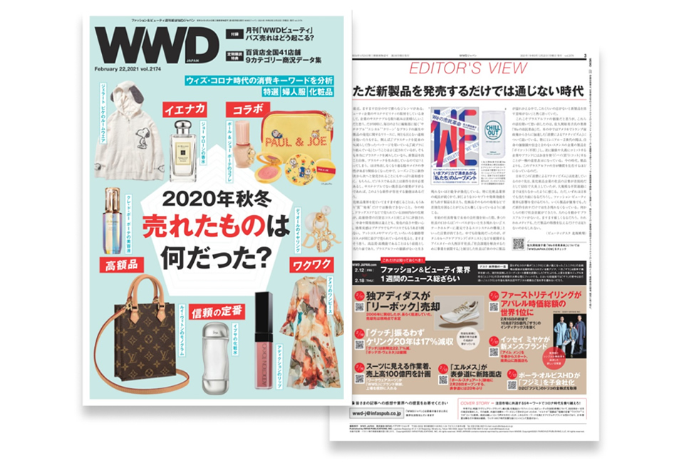 WWDJAPAN Weekly紙版